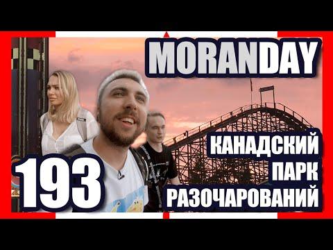 🇨🇦 Moran Day 193 — КАНАДСКИЙ ПАРК РАЗОЧАРОВАНИЙ