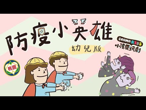 防疫小英雄 幼兒版 Official Children Version - YouTube