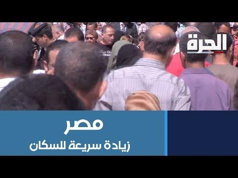 الزيادة السريعة لسكان #مصر تعيق النمو الإقتصادي