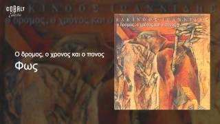 Αλκίνοος Ιωαννίδης - Φως - Official Audio Release