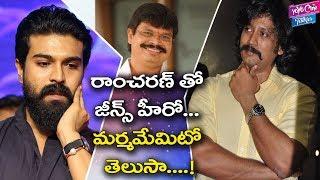 Ram Charan and Boyapati Srinu Movie Updates | Tollywood Latest News | Prashanth | YOYO Cine Talkies