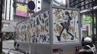 AKB48 「前しか向かねえ」宣伝トラックと109の屋外広告
