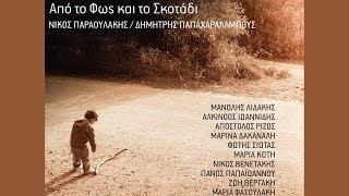 Πάνος Παπαϊωάννου / Μαρίνα Δακανάλη - Πριν (Official Audio)