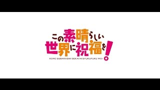 KonoSuba Trailer