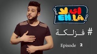 Eh La show .. Episode 2.. #FaZlake  |  برنامج أي لا ..الحلقة الثانية .. #فزلكة