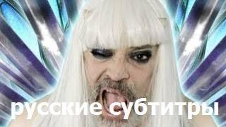 Bart Baker 8 - (русские субтитры) Lady GaGa 'Born This Way' Parody