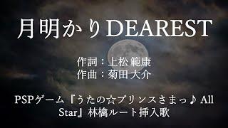 【カラオケ】月明かりDEAREST/美風藍(蒼井翔太)・カミュ(前野智昭)
