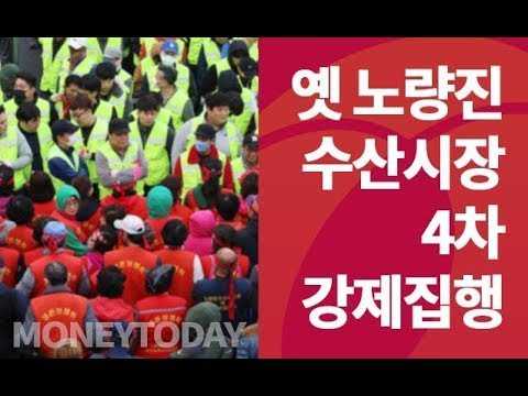옛 노량진 수산시장 4차 강제집행, 집행관-상인 충돌