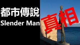 【拆解 都市傳說】02 Slender Man (廣東話、中文字幕)