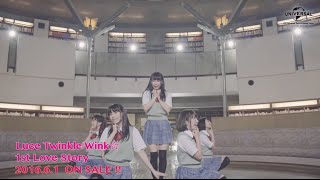 【Luce Twinkle Wink☆】「1st Love Story」PV -short ver.- (第3弾)