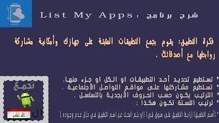 شرح برنامج List My Apps لجمع روابط برامج وأمكانية مشاركتها