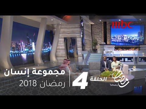 برنامج #مجموعة_انسان -حلقة 4 - لقب طريف لازم داليا مبارك في الطفولة #رمضان_يجمعنا