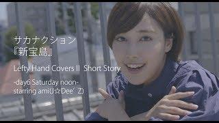 サカナクション『新宝島』Lefty Hand CoversⅡ Short Story -day6  Saturday noon- starring ami(J☆Dee'Z)
