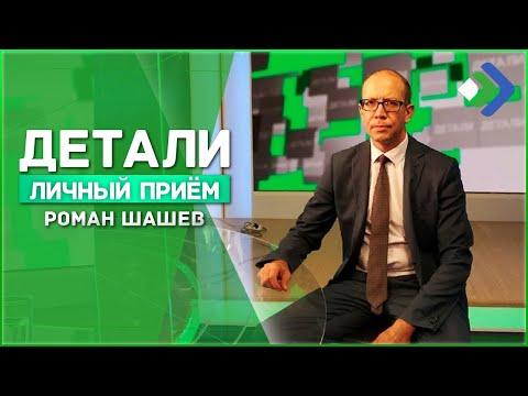 Детали. Личный прием. Роман Шашев. 08.09.21