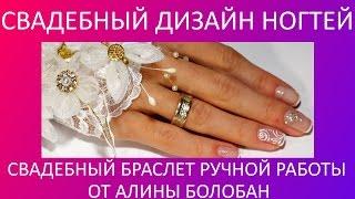 Свадебный маникюр, Свадебный браслет, Алина Болобан