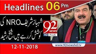 News Headlines | 6:00 PM | 12 Nov 2018 | Headlines | 92NewsHD