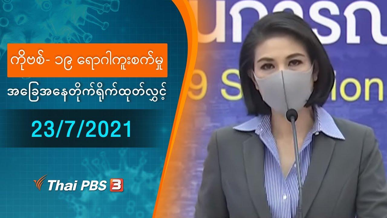 ကိုဗစ်-၁၉ ရောဂါကူးစက်မှုအခြေအနေကို သတင်းထုတ်ပြန်ခြင်း (23/07/2021)