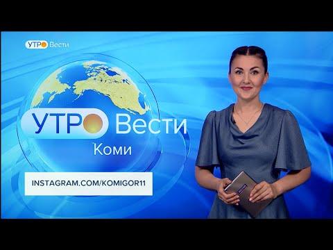 Вести-Коми. Утро 30.06.2021