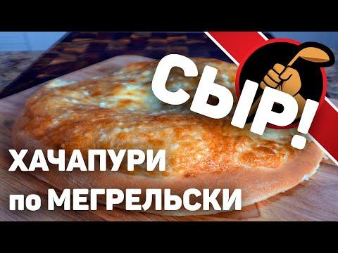 ОЧЕНЬ сырный (сырное?) ХАЧАПУРИ по МЕГРЕЛЬСКИ