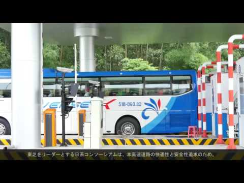 【東芝】ベトナム南北高速道路 ITSプロジェクト