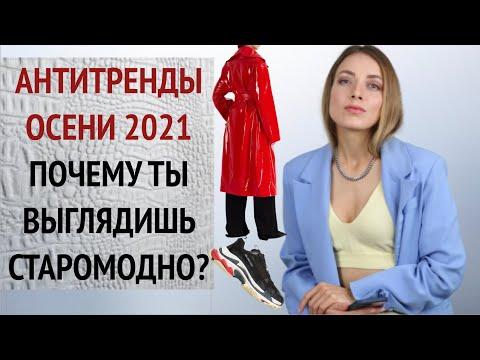УЖАСНЫЕ АНТИТРЕНДЫ ОСЕНИ 2021. Что устарело и чем заменить?