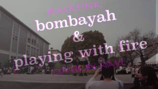 BLACKPINK-boombayah(붐바야)&playing with fire(불장난) cover by KeioNavi