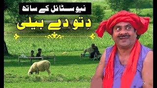 Dittu Day Baili Funny Video | Pendu News | New Style Of Dittu | Gulfam Stage Drama