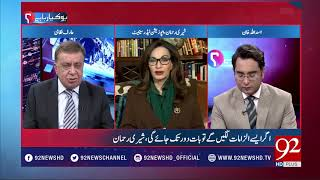 Ho Kya Raha Hai ( Opposition senate leader having no worth: Say's PM )- 26 March 2018 - 92NewsHDPlus
