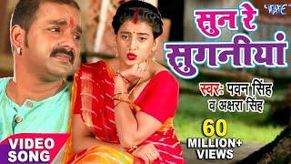 Pawan Singh, Akshara का नया देवी गीत 2017 - Sun Re Suganiya - Mai Ke Chunari - Bhojpuri Devi Geet