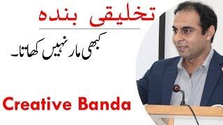 Creative Banda (Person) -By Qasim Ali Shah   In Urdu width=