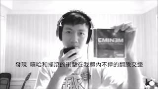 【饒舌】沒走的路(Beat: Eminem When I'm gone)