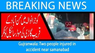 Gujranwala: Two people injured in accident near samanabad | 17 Nov 2018 | 92NewsHD