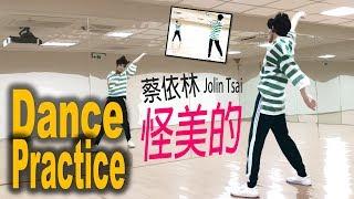 蔡依林Jolin - 怪美的 Dance Practice  舞蹈教室練習版
