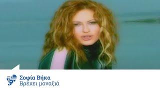 Σοφία Βήκα - Βρέχει μοναξιά   Sofia Vika - Vrexei monaksia - Official Video Clip