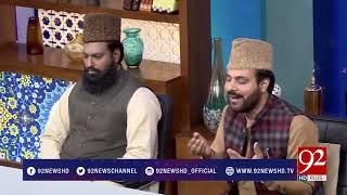 Naat Sharif:Faslon Ko Takalluf Hai Humse Agar - 10 April 2018 - 92NewsHDPlus