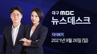 2021-09-26 (일) 대구 MBC 뉴스데스크 다시보기