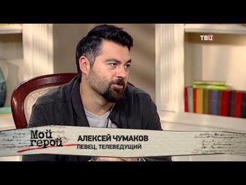 Алексей Чумаков. Мой герой