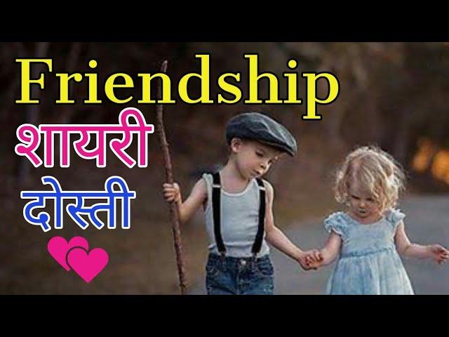 Download Thumbnail For Best Friendship Shayari In Hindi