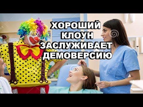 Почему Скучный Клоун Не Заслуживает Демоверсии Женщины?..Типичная Ошибка Мужчин При Знакомстве... photo