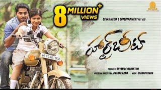 Heartbeat Full Movie - 2018 Telugu Full Movies - Dhruvva, Venba - Bhavani HD Movies width=