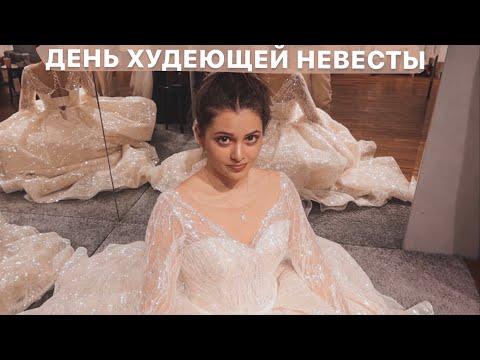 Примерка платьев день 2 // День худеющей невесты // Сложности после «кайфового вечерка»