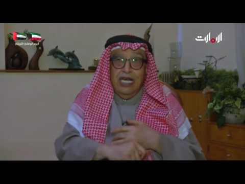 حكاية وطن - اليوم الوطني الكويتي