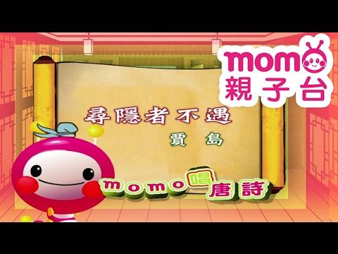 momo親子台官方影音│momo唱唐詩【尋隱者不遇】賈島 - YouTube