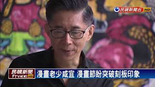 「台灣漫畫節」培養人才! 展368位漫畫家作品-民視新聞