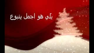 المرنمة جمانة حفيظ- ده الدنيا عيد