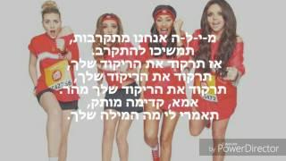 Little Mix - Word Up מתורגם לעברית