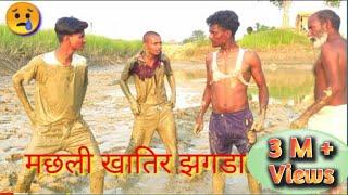 मछरी खातिर झागडा भईल   krishna zaik full scin video   krishna zaik Vigo video   आप सब जरूर देखीए