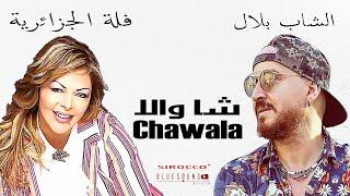 Fella El Djazairia duo Cheb Bilal 'CHAWALA' 2018 l فلة الجزائرية و الشاب بلال- شاولا width=