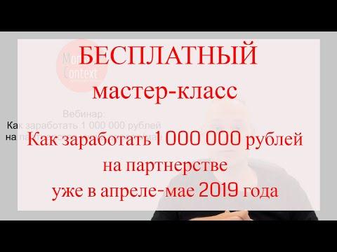 БЕСПЛАТНЫЙ мастер-класс «Как заработать 1 000 000 рублей на партнерстве уже в апреле-мае 2019 года»