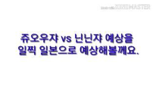 쥬오우쟈 vs 닌닌쟈 설명 동영상 참고